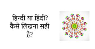 hindi-typing